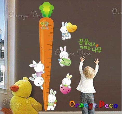 壁貼【橘果設計】胡蘿蔔身高尺 DIY組合壁貼/牆貼/壁紙/客廳臥室浴室幼稚園室內設計裝潢