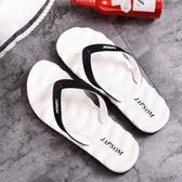 夏季人字拖鞋韓版男士涼拖鞋室外防滑厚底潮拖情侶沙灘鞋大碼拖鞋