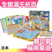 【小福部屋】日本 正版 麻將 麻雀 神奇寶貝 DX版 碰將 團康 桌遊 禮物 37種玩法【新品上架】