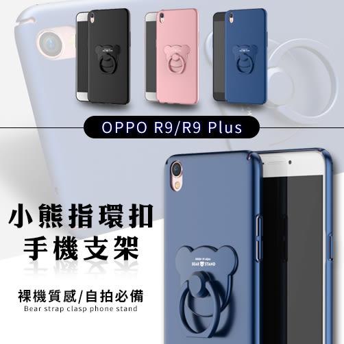 【OPPO R9/R9 Plus】小熊指環扣手機支架 拆裝方便 韓國 手機 質感 防摔防滑 站立支架 自拍 追劇