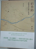 【書寶二手書T2/短篇_ALV】稻香路:蕭蕭農村散文新選(增訂新版)_蕭蕭