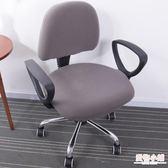 椅套 辦公電腦椅子套彈力通用升降老板椅椅套扶手座椅套罩轉椅套布藝【店慶8折】