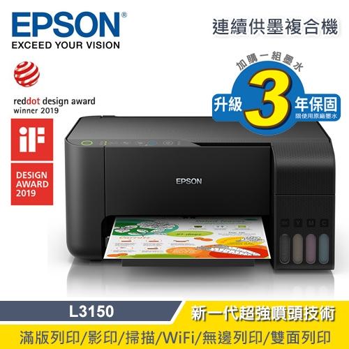 【EPSON 愛普生】L3150 Wi-Fi 三合一 連續供墨複合機 【贈肯德基套餐兌換序號:次月中發送】