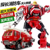 變形玩具金剛 大號紅色探長消防汽車機器人聲光模型 天火救援 qz1986【甜心小妮童裝】