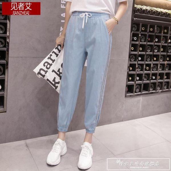 冰絲運動牛仔褲女夏薄款學生韓版寬鬆九分褲子新款休閒哈倫褲『韓女王』