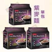 【即期12/10可接受再下單】新加坡 KOKA 紫麥麵 單包 60g (清辣香檸/意式蒜香) 泡麵  涼麵