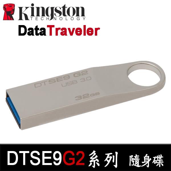 【有量有價】Kingston 金士頓 DataTraveler SE9 G2 32GB U3 金屬 隨身碟 (DTSE9G2/32G)