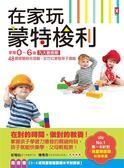 (二手書)在家玩蒙特梭利:掌握0~6歲九大敏感期,48個感覺統合遊戲,全方位激發孩..