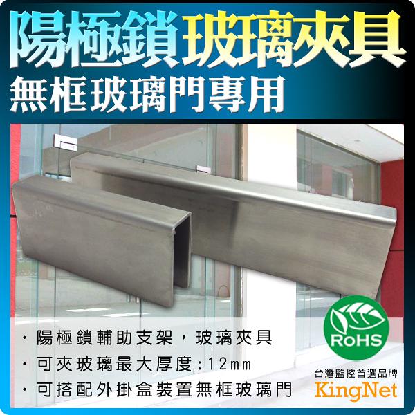 監視器 陽極鎖玻璃夾具 可夾玻璃最大厚度:12mm 適用無框玻璃門 台灣製精品 KDASTC-2 台灣安防