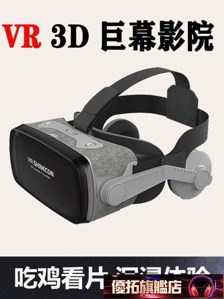 VR眼鏡 VR眼鏡虛擬現實輕便VR頭盔手機看電影眼鏡吃雞VR女友蘋果小米華為 DF優拓