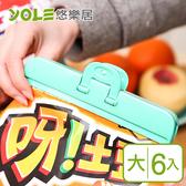 【YOLE悠樂居】日式ABS食品零食夾式保鮮密封口夾-大(6入)#1127036-2 防潮 防蟲 零食夾 奶粉袋夾