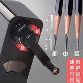天文素描專用削筆器美術生專業手動捲筆炭筆旋筆學生用轉筆 母親節禮物