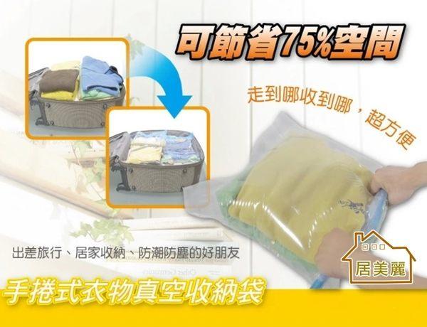 【居美麗】手捲式真空壓縮袋50*70 收納袋 旅行收納 出國必備 行李箱變大