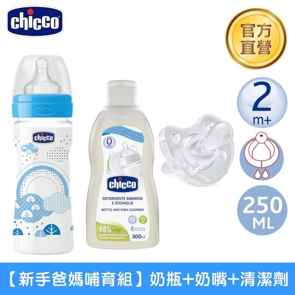 chicco-舒適哺乳-帥氣男孩或甜美女孩矽膠PP大奶瓶250ML(單孔+奶瓶食器清潔劑300ml+矽膠安撫奶嘴