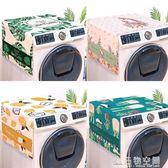 棉麻布藝冰箱床頭櫃蓋布家用遮蓋防塵布滾筒洗衣機罩微波爐防塵罩 名購居家