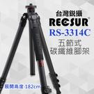 【台腳十號碳纖系統腳架】PRO-3314C 台灣銳攝 RECSUR 系統 四節 三腳架 10號 單腳架 六年保固 屮T3