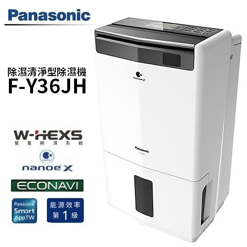【24期0利率】Panasonic 國際牌 F-Y36JH 8公升 23坪 清淨除濕機 公司貨