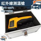 『儀特汽修』溫度槍-50~+380度 手持式槍型紅外線溫度計 專業級溫度槍  MET-TG380