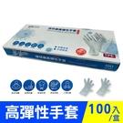【現貨】達特康高彈性手套 TPE防護手套 (無粉未滅菌) 一次性手套 拋棄式手套