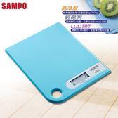 SAMPO聲寶食物料理秤 BF-L1403CL【AE02654】JC雜貨