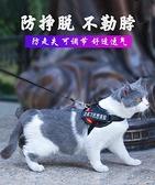 貓咪牽引繩防掙脫專用溜貓繩遛貓繩背心式背帶項圈栓小貓繩子貓錬 夏洛特