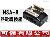 MSA-8 1/4 公螺牙轉通用熱靴座 熱靴轉換座 加強版可鎖緊 可裝持續燈 麥克風可傑有限公司