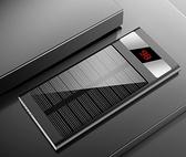 太陽能行動電源 超薄小巧便攜戶外大容量移動電源毫安手機【快速出貨八折下殺】