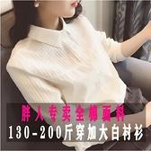 白襯衫大碼女裝寬鬆長袖職業正裝打底加肥胖mm棉工作服OL襯衣春夏 艾瑞斯