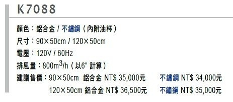 【系統廚具】BEST 貝斯特 K7088 環保排油煙機 (120cm款) 靠壁