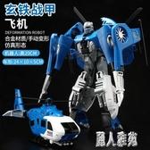 兒童變形玩具金剛合金版男孩汽車人變身合體正版機器人小汽車模型LXY7717『麗人雅苑』
