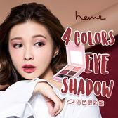 heme 喜蜜 四色眼彩盤升級版(8g) 大地迷棕/霧粉玫瑰 2款可選【小三美日】原價$279