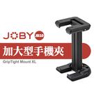 【JB10 手機夾】【現貨】 台閔公司貨 通用型手機夾 JOBY 摺疊式 加大型 支援手機寬度 69-99mm 屮Z5