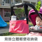 珠友Unicite  背掛立體輕便收納袋/嬰兒手推車收納包/汽車座椅掛袋/置物袋-SN-20046