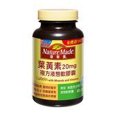 萊萃美-葉黃素20mg複方液態膠囊(65+15粒)