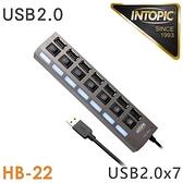 【INTOPIC 廣鼎】USB 2.0 HB-22 全方位集線器