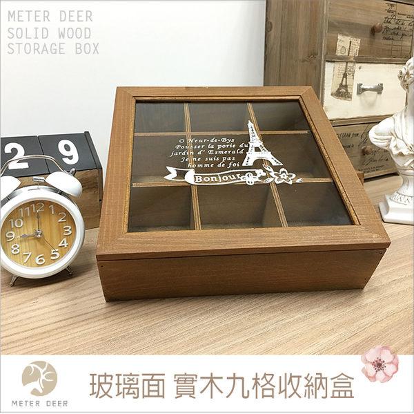 收納盒 原木質實木製玻璃面九格鐵塔印花款 置物首飾品收納 鄉村桌面雜物儲物盒 zakka- 米鹿家居