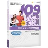 四技二專統測歷屆英文試題完全解析 試題本 詳解本 1 MP3(109年版)