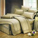 夢想樂曲 40支棉七件組-5x6.2呎雙人-鋪棉床罩組[諾貝達莫卡利]-R7080B-M