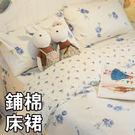 藍莓花園  QPS1雙人加大鋪棉床裙三件組 100%精梳棉 台灣製 棉床本舖
