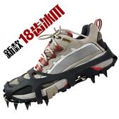 戶外18齒冰爪不銹鋼便攜登山攀巖釣魚雪地雨雪天防滑鞋套雪爪冰抓