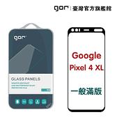 【GOR保護貼】Google Pixel 4XL 滿版鋼化玻璃保護貼 2.5D滿版 谷歌 4XL 公司貨