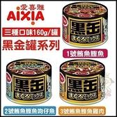 *King Wang*【單罐】AIXIA 愛喜雅《 黑金罐系列》三種口味可選 160g/罐 貓主食罐
