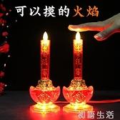 仿真蠟燭供燈家用供佛LED財神燈佛燈 長明燈蓮花燈電蠟燭插電一對 中秋節全館免運