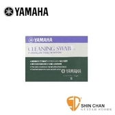 通條布(S)YAMAHA CLSS2 【YAMAHA專賣店/日廠/管樂器保養品】