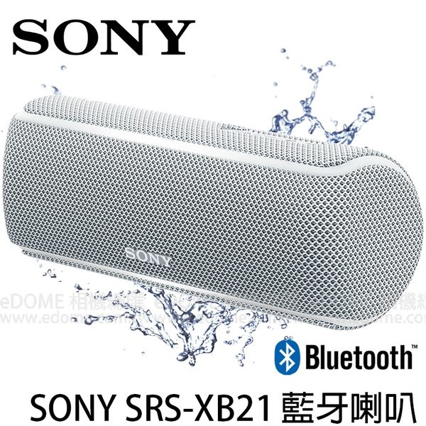 SONY SRS-XB21 白色 NFC 防水藍芽喇叭 (免運 台灣索尼公司貨) EXTRA BASS 白 迷你 無線喇叭