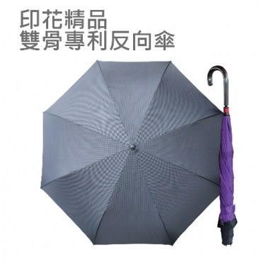 Weather Me 印花精品雙骨專利反向傘反收傘(時尚紫格)