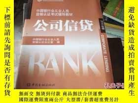 二手書博民逛書店罕見業從業人員資格認證考試輔導教材 公司信貸Y25254 中國銀