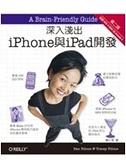 二手書博民逛書店《深入淺出iPhone與iPad開發 (第二版)》 R2Y ISBN:986276354X