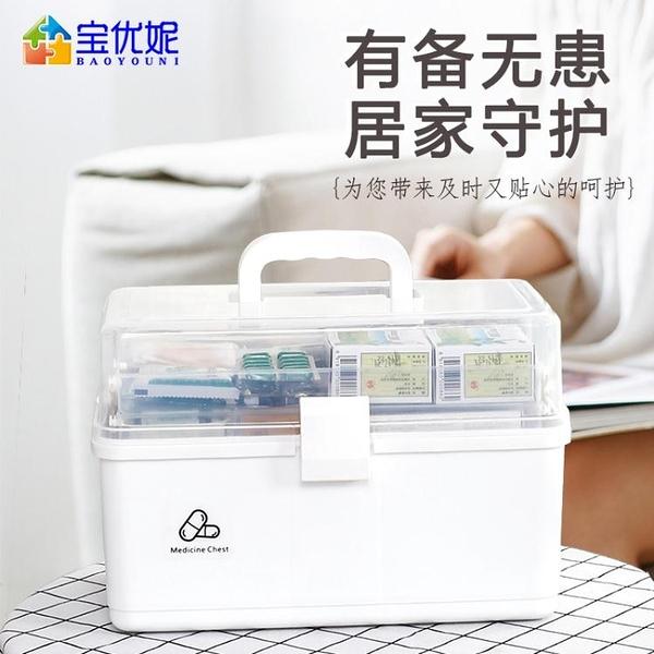 寶優妮藥箱家庭裝醫藥箱家用多層箱藥品急救箱大號藥盒收納盒AQ 有缘生活馆
