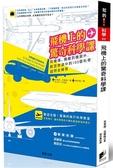 (二手書)飛機上的驚奇科學課:從機場、機艙到機窗外,航空旅途中的103個科學疑問..
